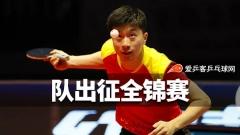 北京乒乓球队出征全锦赛!马龙丁宁瞄准奥运练兵