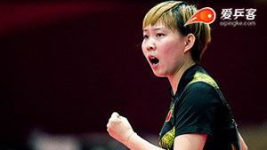 朱雨玲VS金宋依 亚运会乒乓球比赛 女团决赛第一场视频