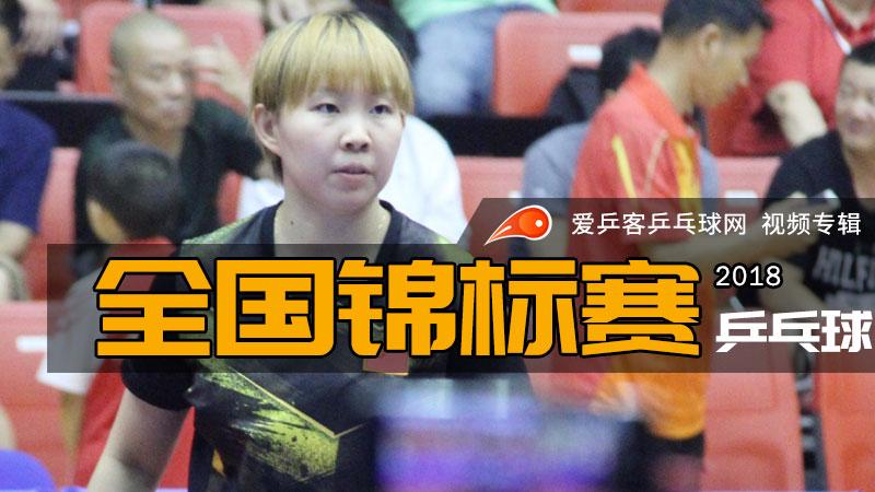 2018年全国乒乓球锦标赛