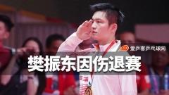全国锦标赛 | 自马龙退出单打后,樊振东又因伤退出