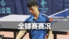 乒球全锦赛 | 鲁辽女团争冠,北京广东会师男团决赛