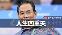 人物 | 蔡振华人生四重天,能让国际乒联修改规则