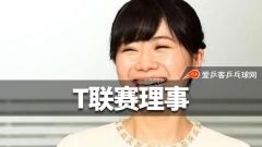 福原爱出任日本T联赛理事,培养新人击败国乒
