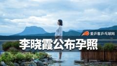 李晓霞公布孕照宣布怀孕喜讯!40天后将到预产期