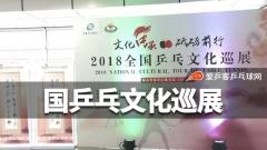 全国乒乓文化巡展鞍山开展,专业赛事引热潮