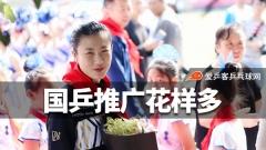 马龙丁宁领衔国手进校园走千山,国乒推广花样多