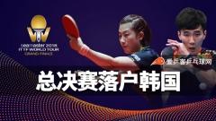 乒联总决赛&颁奖盛典落户韩国!12月13日-16日举行