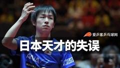 """日本""""乒乓天才""""赢下比赛,却因此事无人祝贺,网友:就这水平?"""