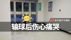 输球后痛哭的中国小将:擦干眼泪吧!未来会更精彩