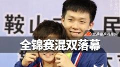 全锦赛 | 王楚钦孙颖莎胜老对手,加冕混双冠军