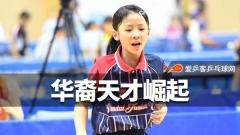 日本女乒10岁华裔天才崛起速度太吓人,从U13到U18她只用了三个月