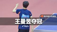 全锦赛 | 王曼昱4-1逆转丁宁,成功夺女单冠军