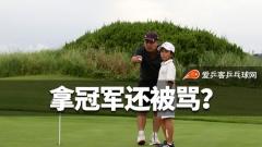 拿冠军还被骂?刘国梁反思训哭女儿:是我要求太高