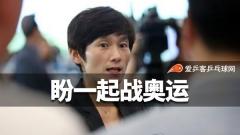玄静和盼朝韩联队征战奥运会,希望球员能一起训练