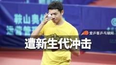 国乒四老将今年已输18场!主力位置遭新生代冲击?
