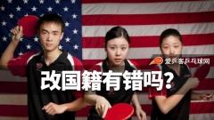 """美乒6名选手5个中国人,为了""""乒乓梦""""改国籍,真的有错吗?"""