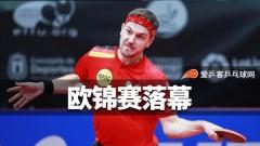 欧锦赛 | 37岁波尔第七次夺冠,前中国削球手女单加冕