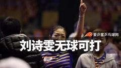 赞助商无视球员令人心寒!一手好牌的乒超急需中国的大卫-斯特恩