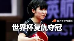 平野美宇世界杯志在夺冠!要复仇刘诗雯等中国选手
