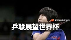 国际乒联:女乒世界杯金宋依将是大黑马!8强不遇国乒就争牌有望