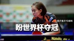 石川平野盼世界杯夺冠!日媒:最大对手是国乒两将