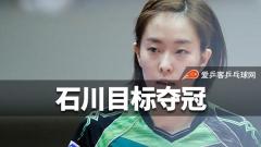 石川佳纯:世界杯目标夺冠!朱雨玲丁宁是最大劲敌