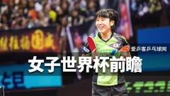 女乒世界杯时隔11年重返成都,最小参赛者仍是她!
