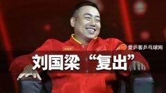 """刘国梁暂别15个月""""复出""""!担任中国乒协换届领导小组组长"""