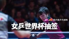 女乒世界杯第一阶段抽签,李洁金宋依刘佳等出战
