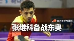 张继科备战2020东奥会!称乒乓球是值得拼搏的目标