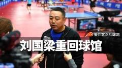 刘国梁:重回球馆是家的感觉!备战奥运混双不保险