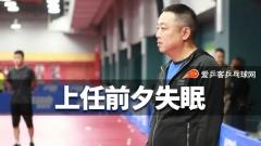 刘国梁上任前夕失眠:担心!东京奥运一项目最不稳