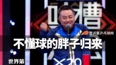 """""""不懂球的胖子""""归来!离开464天,刘国梁的心只属于国乒"""