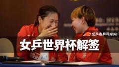 女乒世界杯解签:朱雨玲进决赛希望大,丁宁遇挑战