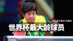 世界杯最大龄球员进16强!45岁洪剑芳演绎快乐乒乓