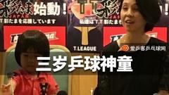 3岁时你在干嘛?她签约日本乒乓职业队!盼奥运夺金
