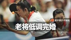 中国女乒又一退役老将被曝已低调完婚,曾与邓亚萍搭档9年时间