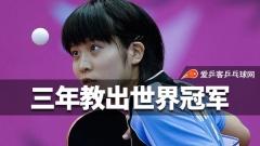 她是国乒无名小将,为了高薪奔赴日本执教,三年教出一个世界冠军
