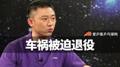 他是王励勤的默契搭档,却因一场车祸被迫退役,如今任国乒教练!