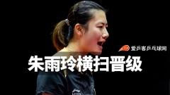 女乒世界杯朱雨玲横扫晋级!丁宁半决赛将对阵石川