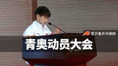 青奥中国代表团动员大会举行!孙颖莎作为代表发言