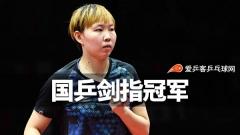剑指冠军!朱雨玲丁宁会师女单世界杯决赛