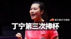 女乒世界杯 | 直落四局横扫朱雨玲,丁宁第三次捧杯