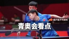 青奥会乒乓球看点:张本头号种子,美国神童参赛
