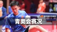 青奥会 | 王楚钦横扫得开门红,孙颖莎丢一局获2连胜