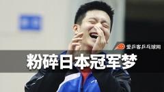 刘国梁要粉碎日本冠军梦!4主力战混双:刘诗雯许昕,樊振东丁宁