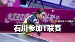 石川佳纯将参加T联赛:备战东京奥运,目标击败中国