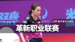 日本将革新乒球职业联赛模式,目标水准超世乒赛