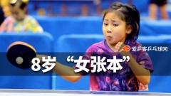"""日媒热捧8岁""""女张本"""":父母华裔,福原爱为其起名"""