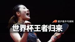女乒世界杯上演王者归来!丁宁的东京之路怎么走?